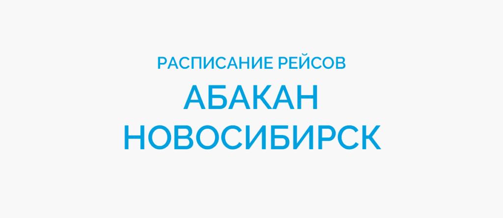 Расписание рейсов самолетов Абакан - Новосибирск