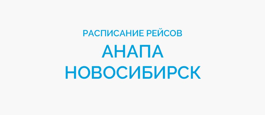 Расписание рейсов самолетов Анапа - Новосибирск