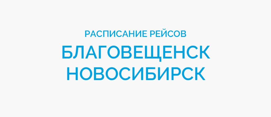 Расписание рейсов самолетов Благовещенск - Новосибирск