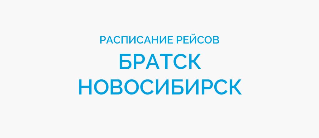 Расписание рейсов самолетов Братск - Новосибирск