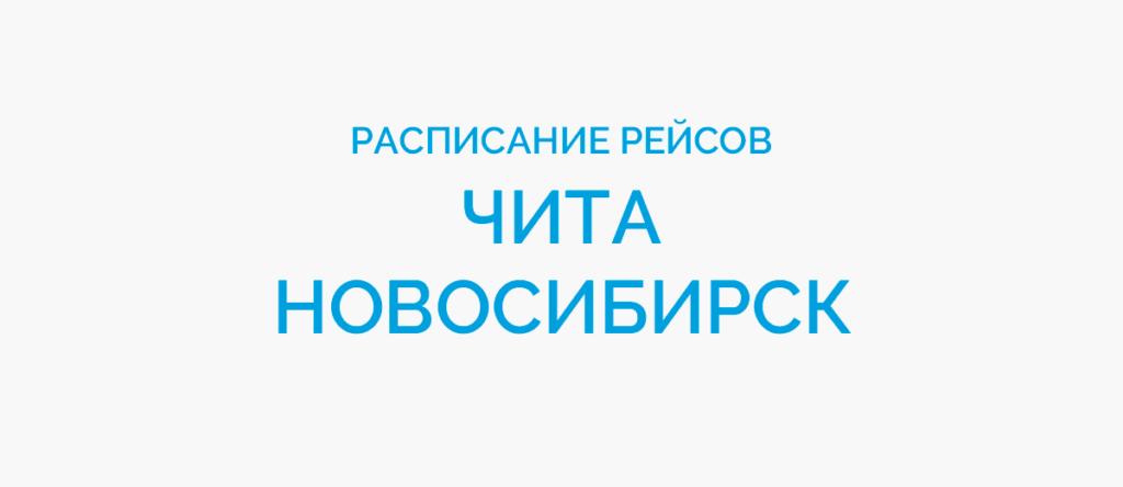 Расписание рейсов самолетов Чита - Новосибирск
