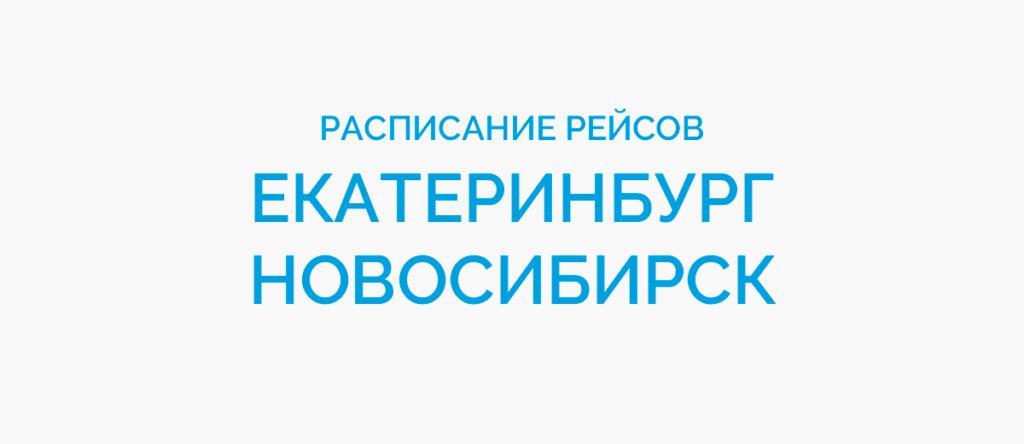 Расписание рейсов самолетов Екатеринбург - Новосибирск