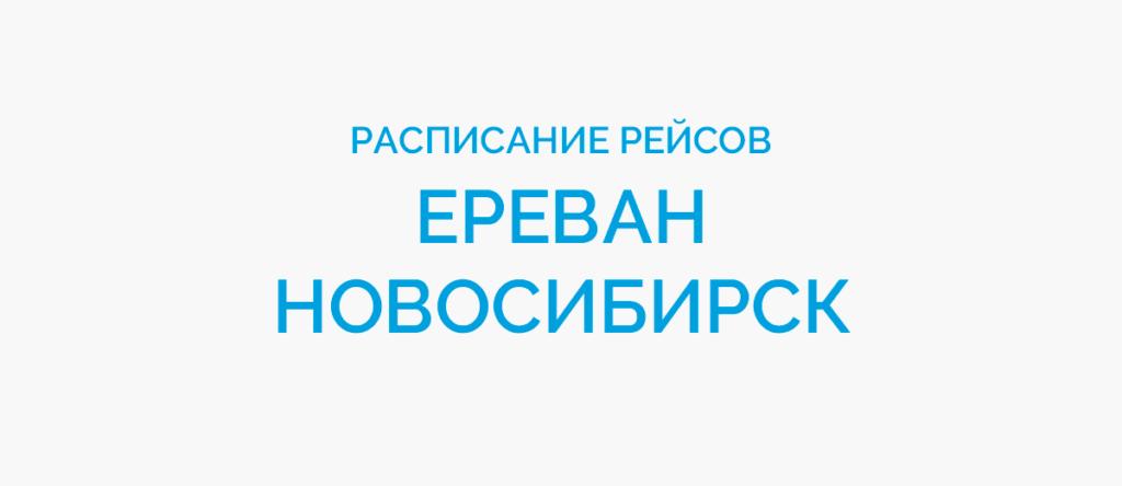 Расписание рейсов самолетов Ереван - Новосибирск