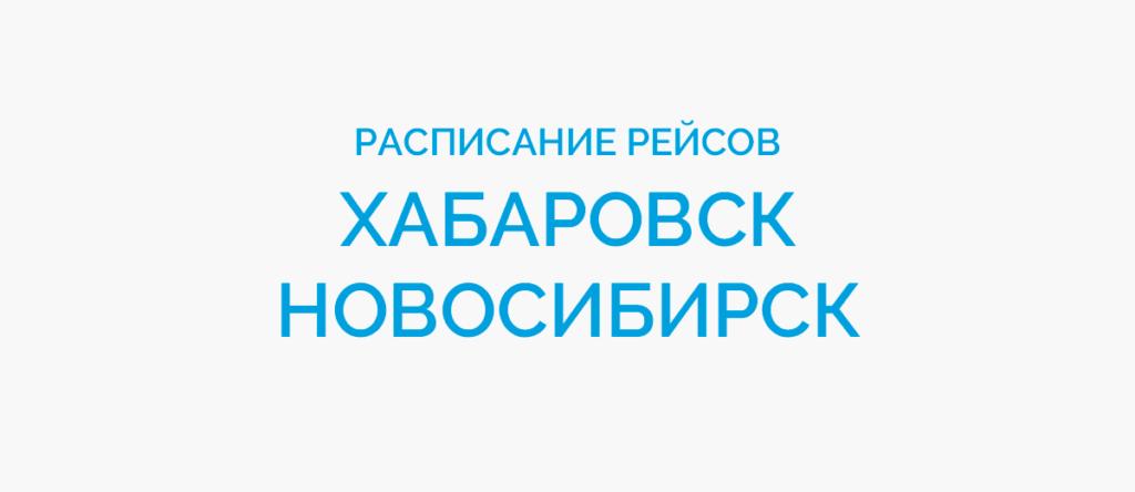 Расписание рейсов самолетов Хабаровск - Новосибирск