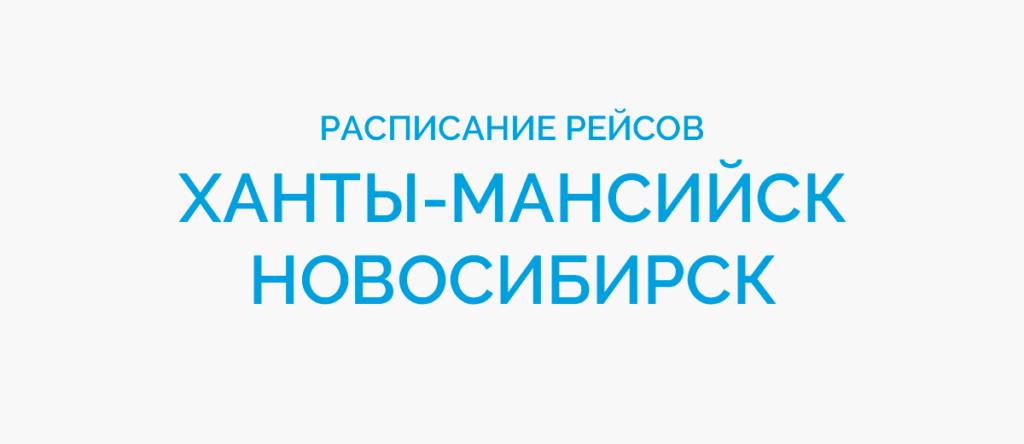 Расписание рейсов самолетов Ханты-Мансийск - Новосибирск