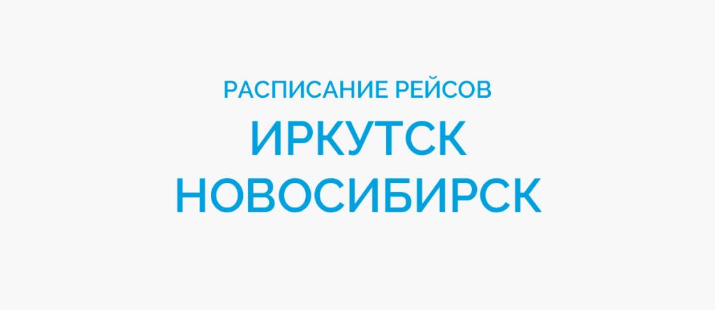 Расписание рейсов самолетов Иркутск - Новосибирск