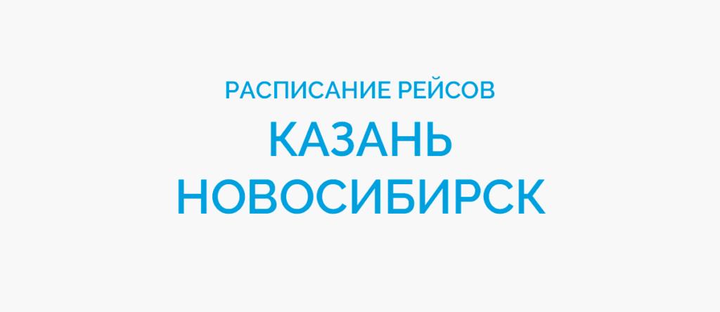 Расписание рейсов самолетов Казань - Новосибирск