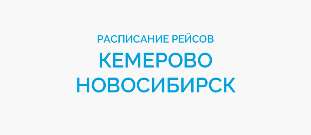 Расписание рейсов самолетов Кемерово - Новосибирск