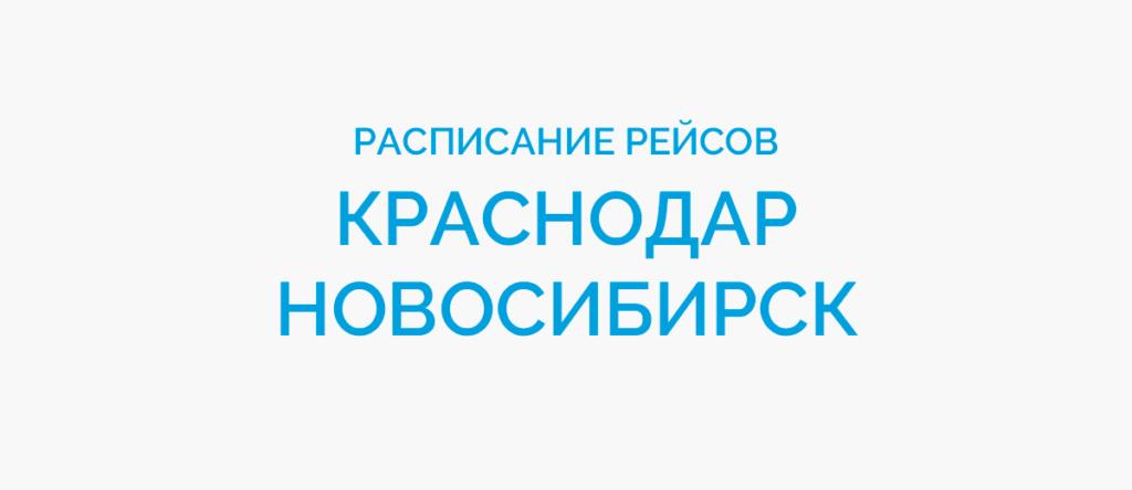 Расписание рейсов самолетов Краснодар - Новосибирск