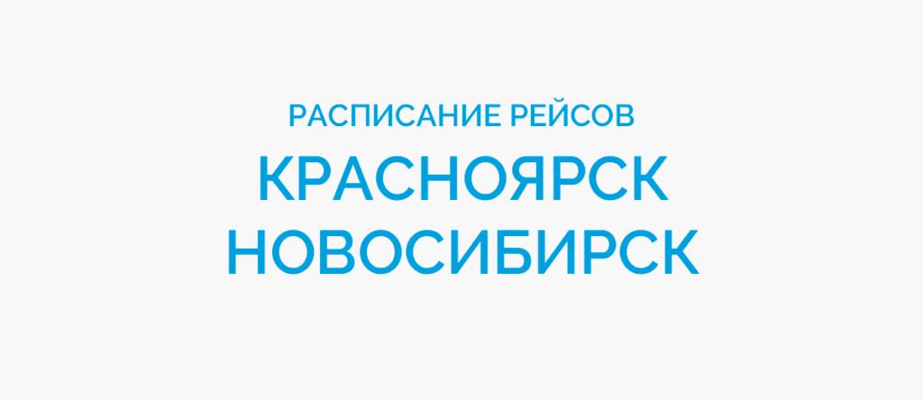 Расписание рейсов самолетов Красноярск - Новосибирск