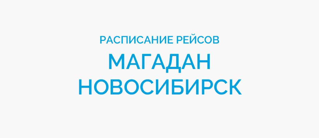 Расписание рейсов самолетов Магадан - Новосибирск