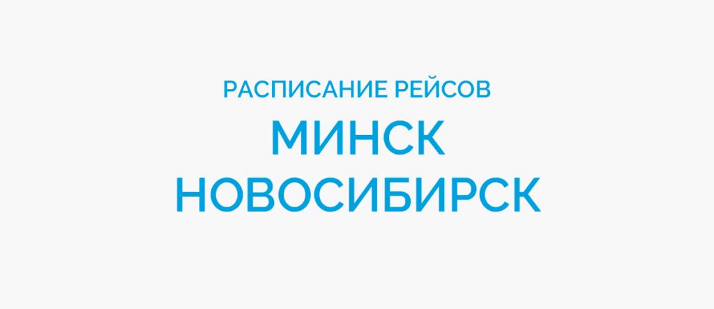 Расписание рейсов самолетов Минск - Новосибирск