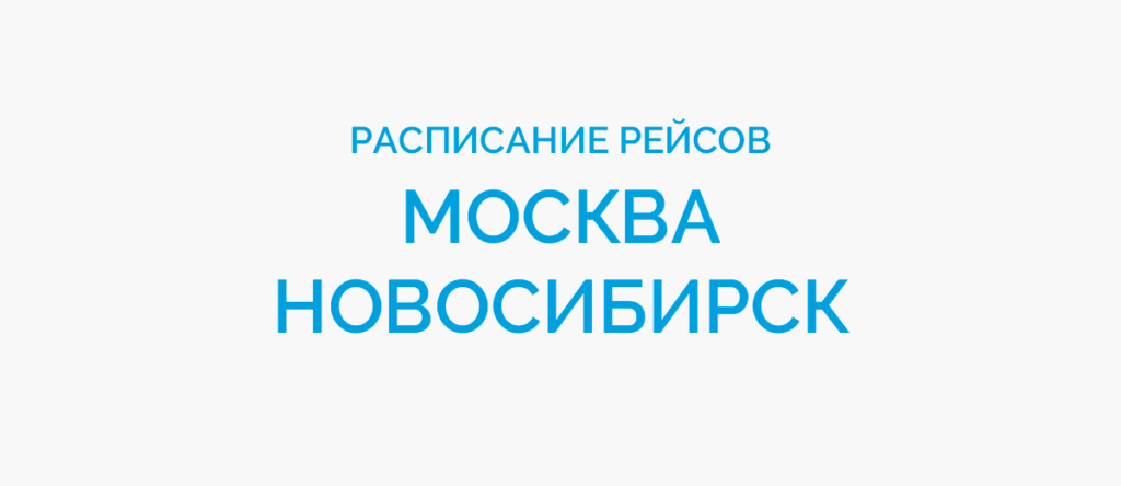 Расписание рейсов самолетов Москва - Новосибирск