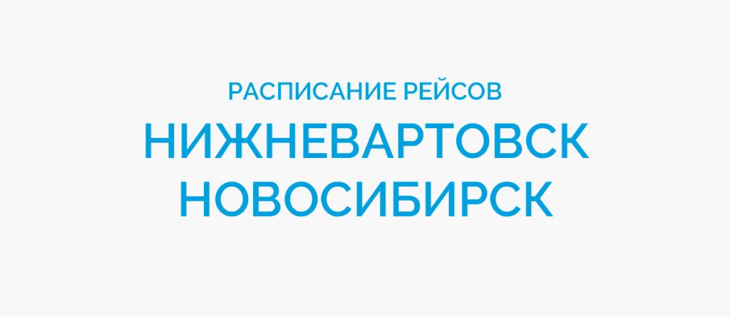 Расписание рейсов самолетов Нижневартовск - Новосибирск