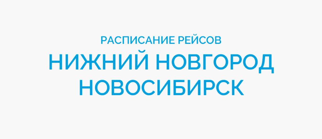Расписание рейсов самолетов Нижний Новгород - Новосибирск