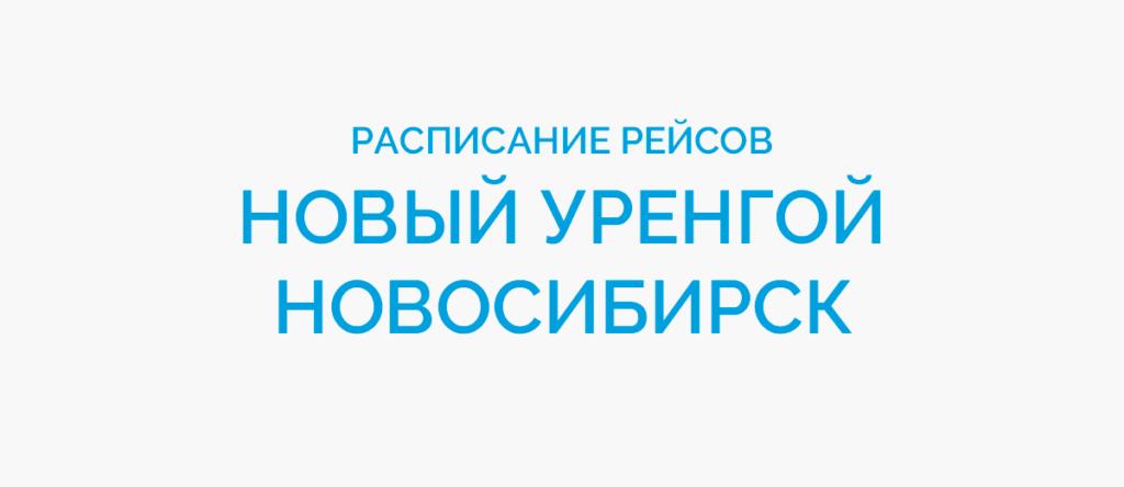 Расписание рейсов самолетов Новый Уренгой - Новосибирск