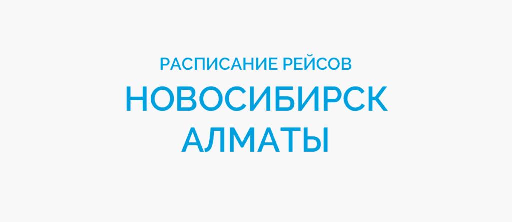 Расписание рейсов самолетов Новосибирск - Алматы