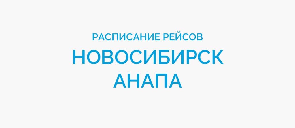 Расписание рейсов самолетов Новосибирск - Анапа