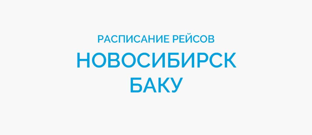 Расписание рейсов самолетов Новосибирск - Баку