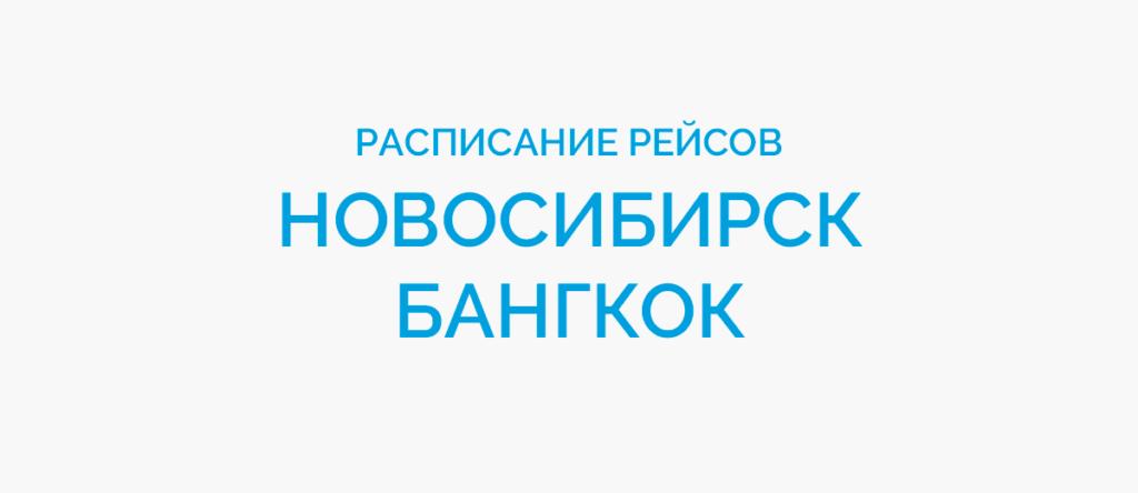Расписание рейсов самолетов Новосибирск - Бангкок