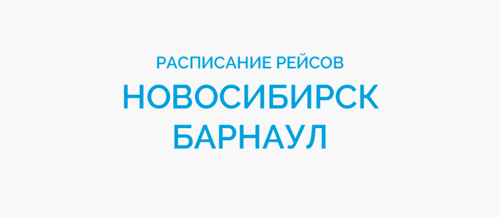 Расписание рейсов самолетов Новосибирск - Барнаул
