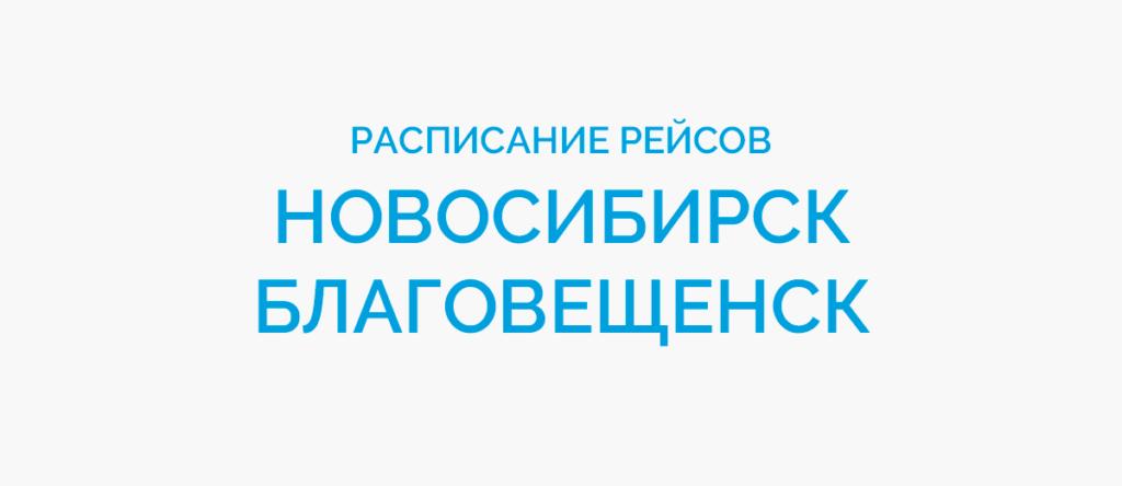 Расписание рейсов самолетов Новосибирск - Благовещенск