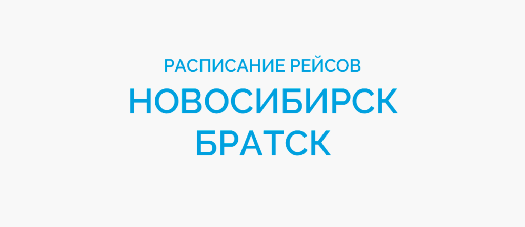 Расписание рейсов самолетов Новосибирск - Братск