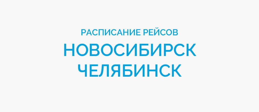 Расписание рейсов самолетов Новосибирск - Челябинск