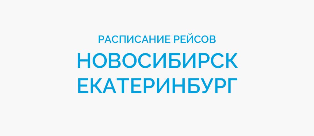 Расписание рейсов самолетов Новосибирск - Екатеринбург