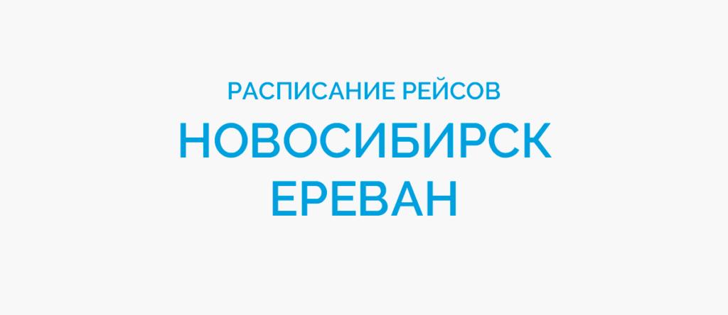 Расписание рейсов самолетов Новосибирск - Ереван