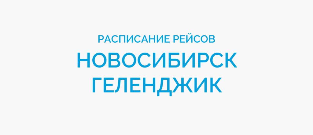 Расписание рейсов самолетов Новосибирск - Геленджик