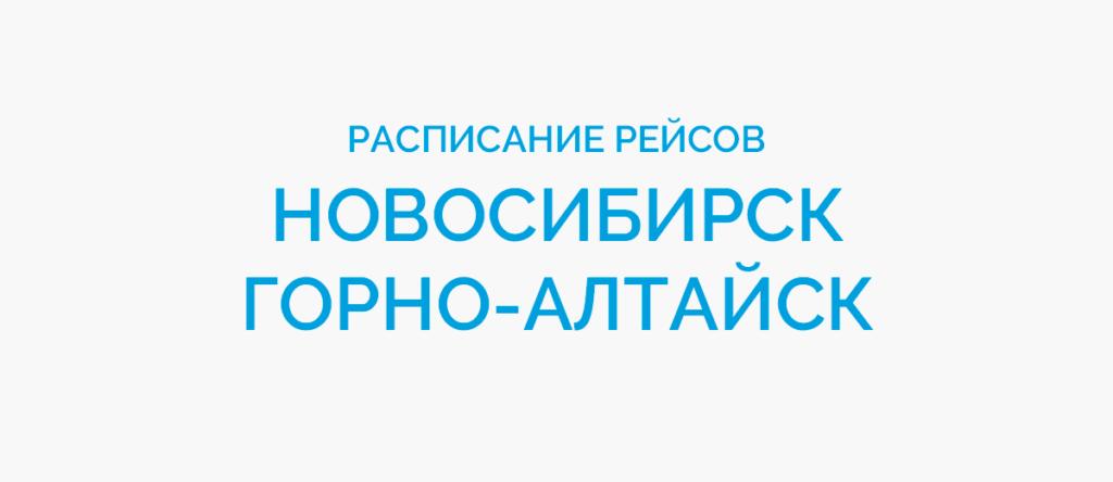 Расписание рейсов самолетов Новосибирск - Горно-Алтайск