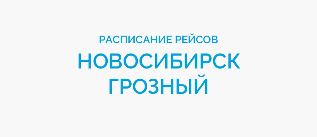 Расписание рейсов самолетов Новосибирск - Грозный