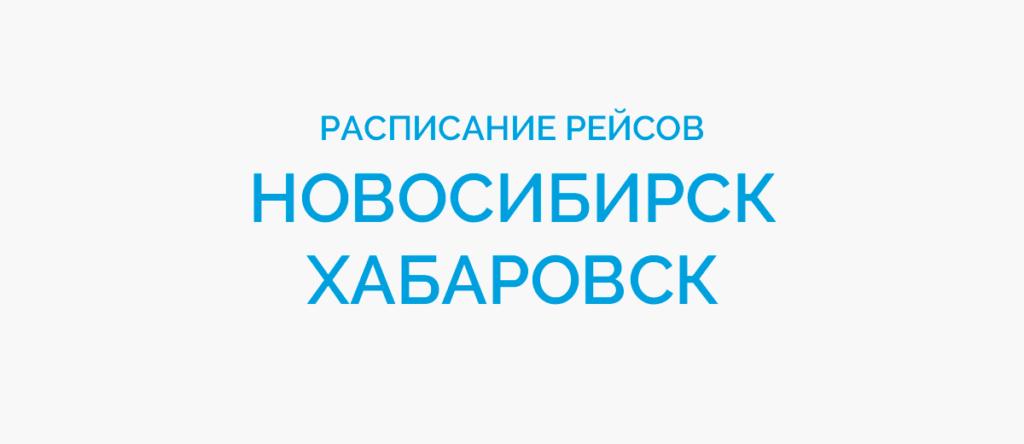 Расписание рейсов самолетов Новосибирск - Хабаровск