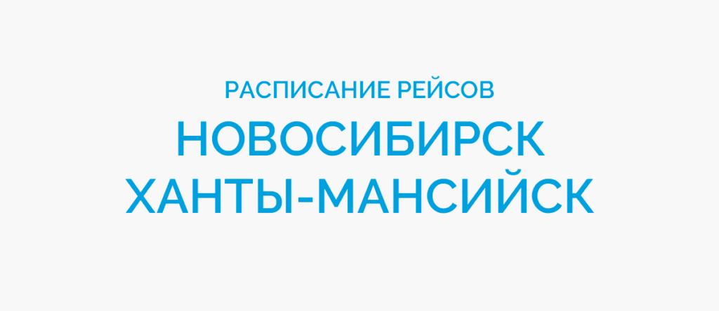 Расписание рейсов самолетов Новосибирск - Ханты-Мансийск