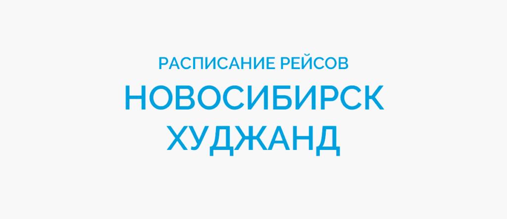 Расписание рейсов самолетов Новосибирск - Худжанд