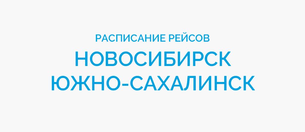 Расписание рейсов самолетов Новосибирск - Южно-Сахалинск