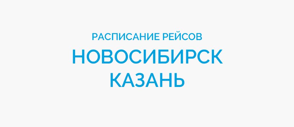 Расписание рейсов самолетов Новосибирск - Казань