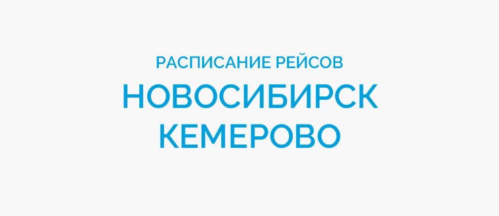 Расписание рейсов самолетов Новосибирск - Кемерово