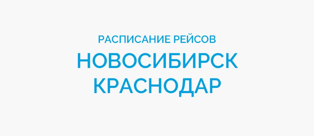 Расписание рейсов самолетов Новосибирск - Краснодар