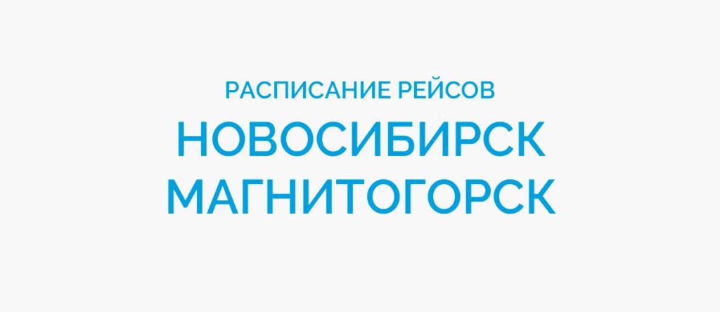 Расписание рейсов самолетов Новосибирск - Магнитогорск