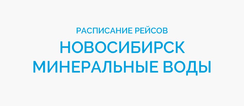 Расписание рейсов самолетов Новосибирск - Минеральные Воды