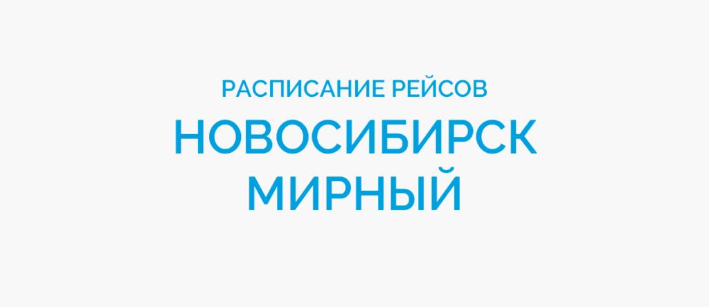 Расписание рейсов самолетов Новосибирск - Мирный