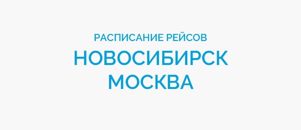 Расписание рейсов самолетов Новосибирск - Москва