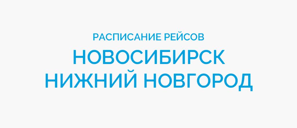 Расписание рейсов самолетов Новосибирск - Нижний Новгород