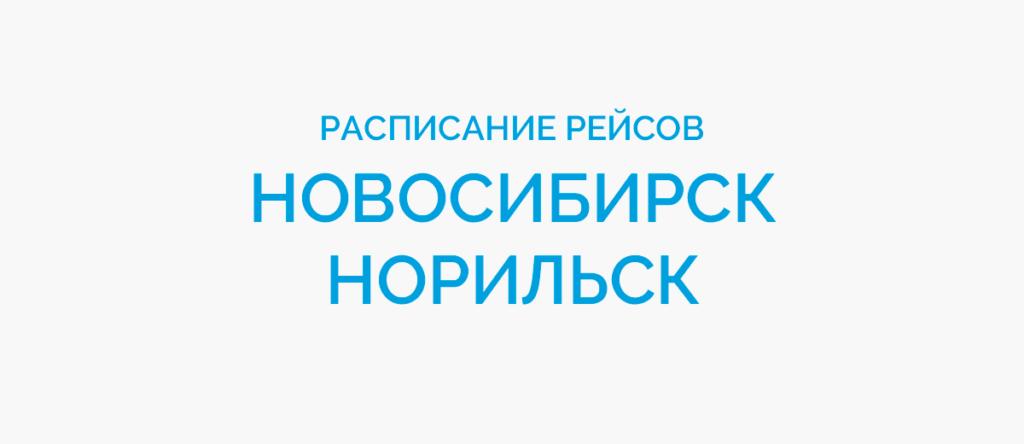 Расписание рейсов самолетов Новосибирск - Норильск