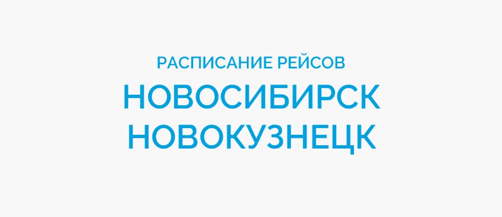 Расписание рейсов самолетов Новосибирск - Новокузнецк