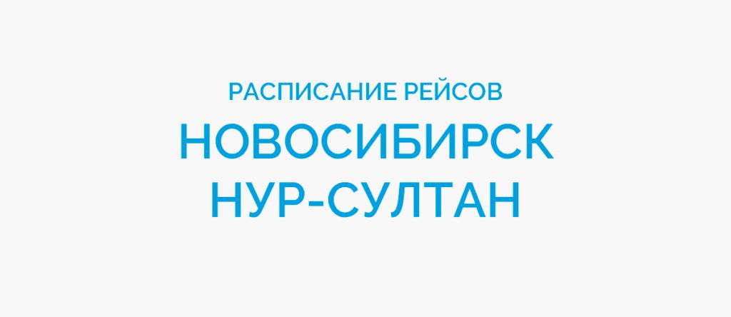 Расписание рейсов самолетов Новосибирск - Нур-Султан