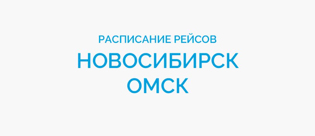 Расписание рейсов самолетов Новосибирск - Омск
