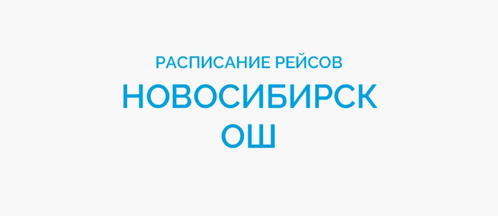 Расписание рейсов самолетов Новосибирск - Ош